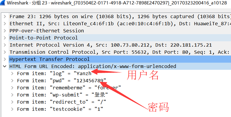 Wireshark如何抓明文(http协议)用户名和密码
